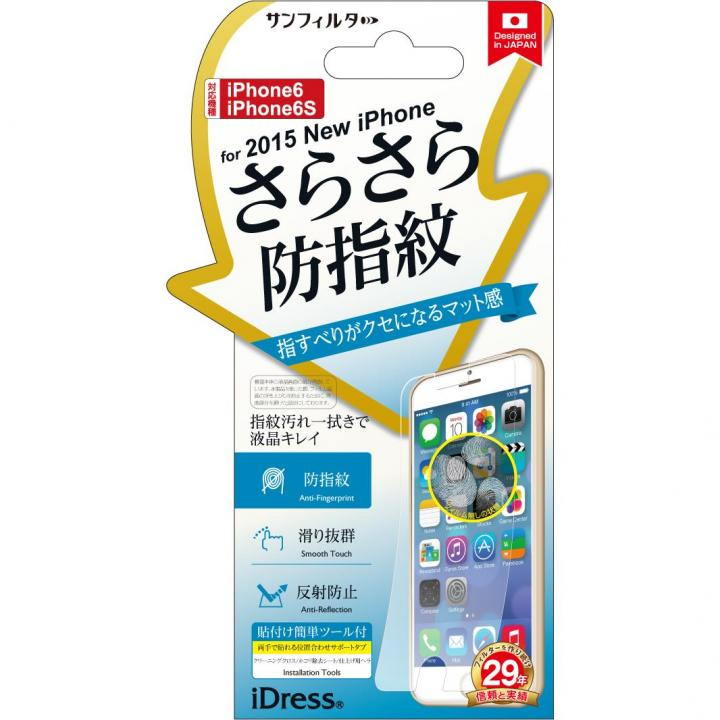 iPhone6s フィルム iDress 液晶保護フィルム さらさら防指紋 iPhone 6s/6_0