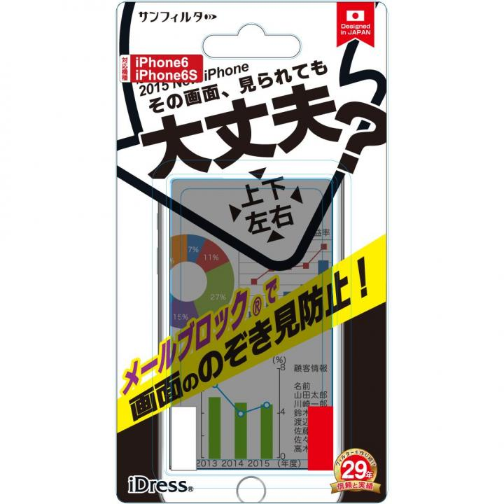 iPhone6s フィルム iDress 覗き見防止液晶保護フィルム ブラック iPhone 6s/6_0
