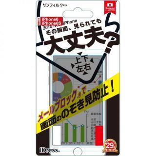 iPhone6s フィルム iDress 覗き見防止液晶保護フィルム ブラック iPhone 6s/6