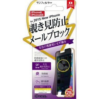 iDress 覗き見防止液晶保護フィルム 左右 iPhone 6s/6