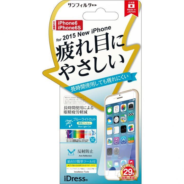 iPhone6s フィルム iDress 液晶保護フィルム ブルーライトカット iPhone 6s/6_0