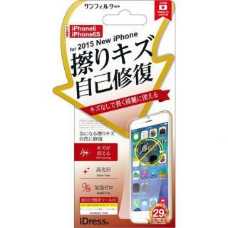iDress 液晶保護フィルム 擦りキズ自己修復 iPhone 6s/6