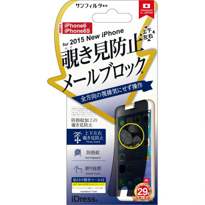 iPhone6s フィルム iDress 覗き見防止液晶保護フィルム 上下左右 防指紋 iPhone 6s/6_0