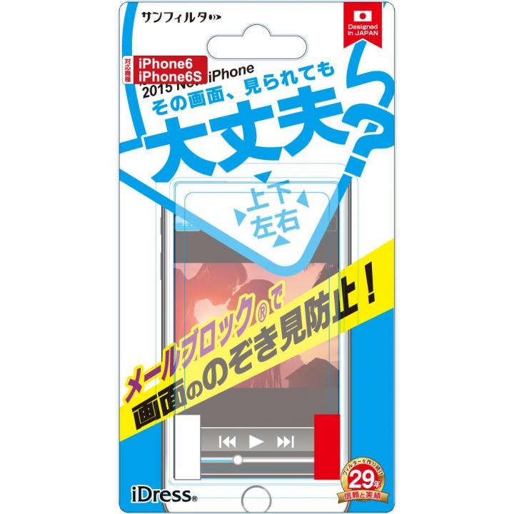 iPhone6s フィルム iDress 覗き見防止液晶保護フィルム ホワイト iPhone 6s/6_0