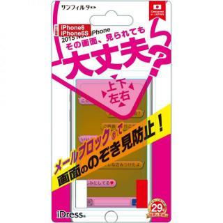 [8月特価]iDress 覗き見防止液晶保護フィルム ピンク iPhone 6s/6