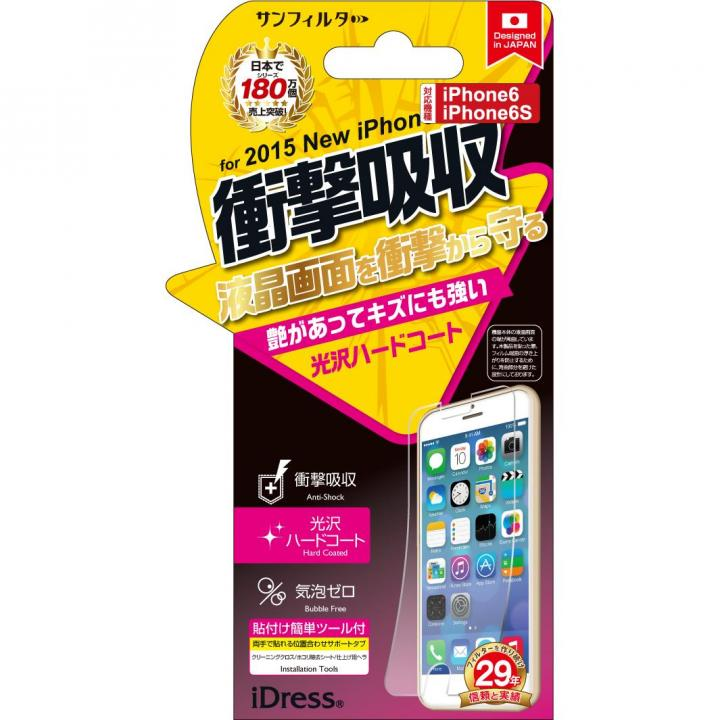 iDress 衝撃自己吸収液晶保護フィルム 光沢ハードコート iPhone 6s/6