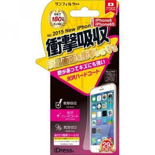 iPhone6s フィルム iDress 衝撃自己吸収液晶保護フィルム 光沢ハードコート iPhone 6s/6