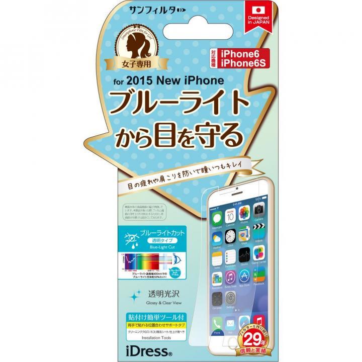 iPhone6s フィルム iDress 女子向け液晶保護フィルム ブルーライトから目を守る iPhone 6s/6_0