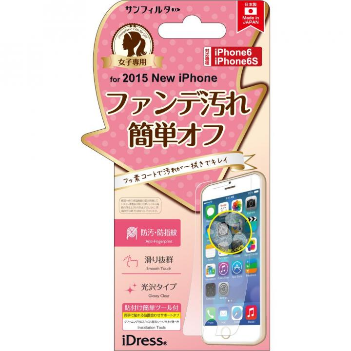 iDress 女子向け液晶保護フィルム ファンデ汚れ簡単オフ iPhone 6s/6