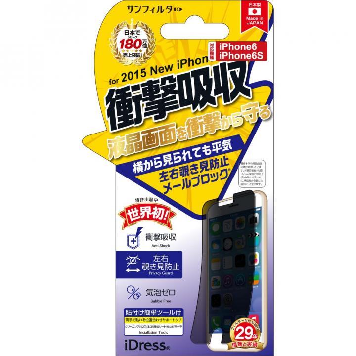 iPhone6s フィルム iDress 衝撃自己吸収液晶保護フィルム 覗き見防止 iPhone 6s/6_0