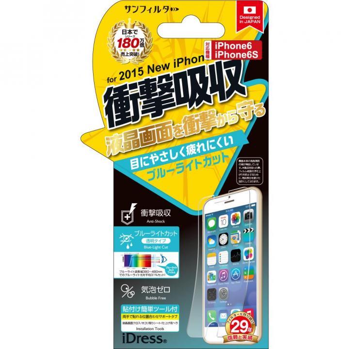 iPhone6s フィルム iDress 衝撃自己吸収液晶保護フィルム ブルーライトカット iPhone 6s/6_0