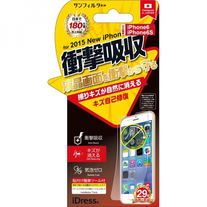 iPhone6s フィルム iDress 衝撃自己吸収液晶保護フィルム キズ自己修復 iPhone 6s/6_0