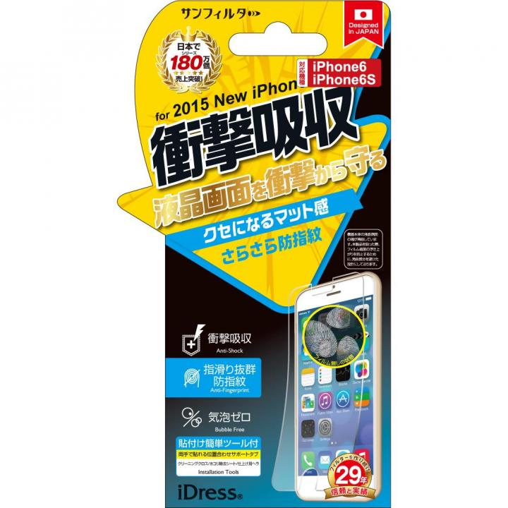 iPhone6s フィルム iDress 衝撃自己吸収液晶保護フィルム さらさら防指紋 iPhone 6s/6_0