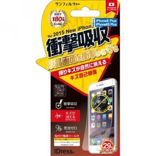 iPhone6s Plus フィルム iDress 衝撃自己吸収液晶保護フィルム キズ自己修復 iPhone 6s Plus/6 Plus