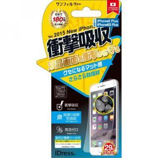 iPhone6s Plus フィルム iDress 衝撃自己吸収液晶保護フィルム さらさら防指紋 iPhone 6s Plus/6 Plus