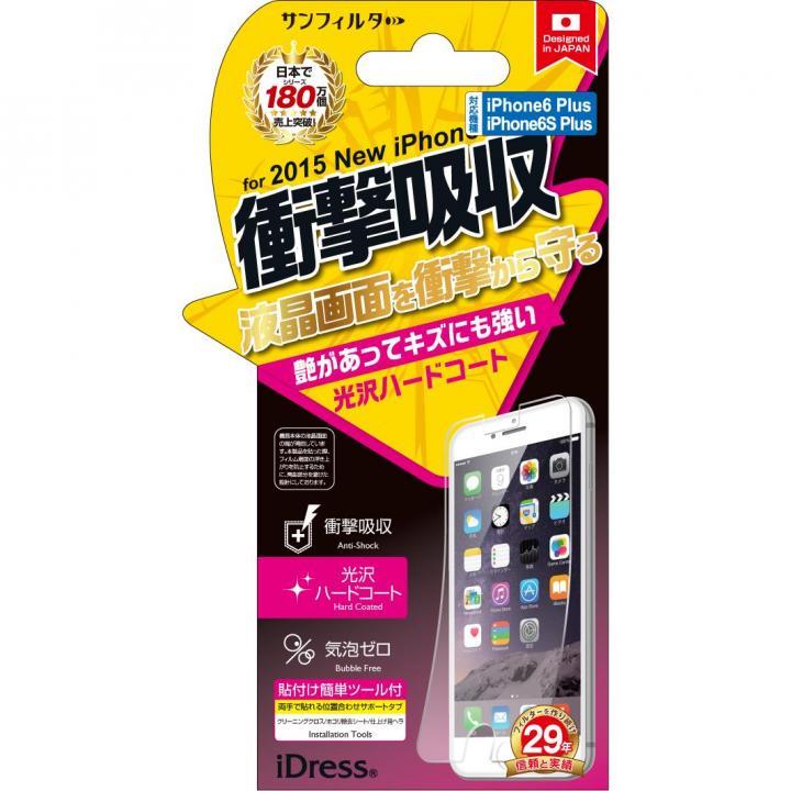 iPhone6s Plus フィルム iDress 衝撃自己吸収液晶保護フィルム 光沢ハードコート iPhone 6s Plus/6 Plus_0