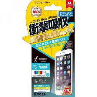 iDress 衝撃自己吸収液晶保護フィルム ブルーライトカット iPhone 6s Plus/6 Plus