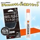 [新iPhone発売記念セット]究極強化ガラス+Whoosh! 8ml iPhone 6s/6 ブラック