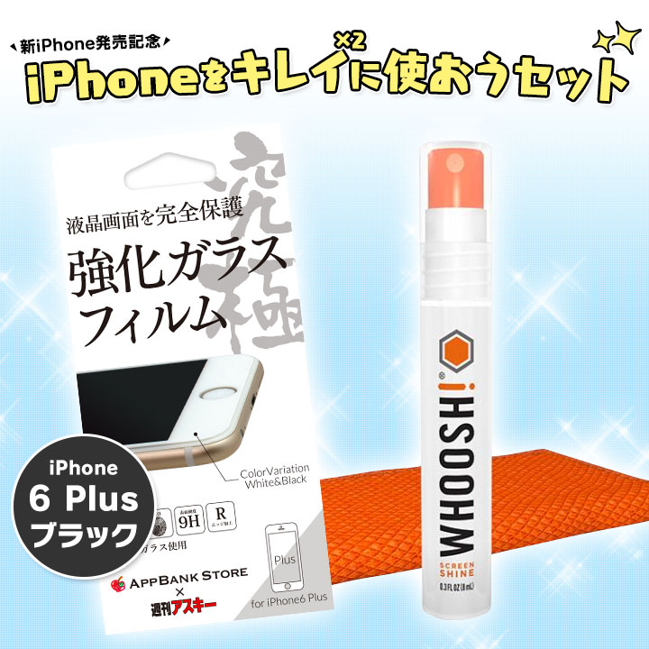 iPhone6 Plus [新iPhone発売記念セット]究極強化ガラス+Whoosh! 8ml iPhone 6 Plus ブラック_0