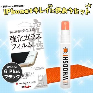 [新iPhone発売記念セット]究極強化ガラス+Whoosh! 8ml iPhone 6 Plus ブラック