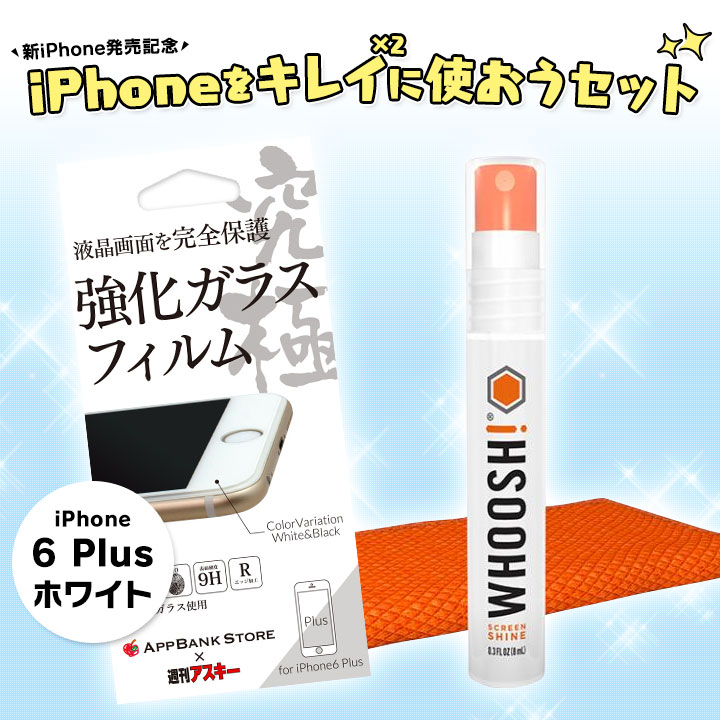 [新iPhone発売記念セット]究極強化ガラス+Whoosh! 8ml iPhone 6 Plus ホワイト