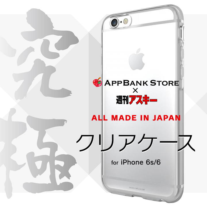 【iPhone6s/6ケース】究極 クリアケース ソフト  iPhone 6s/6_0