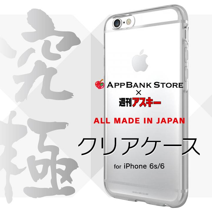 究極 クリアケース ソフト  iPhone 6s/6