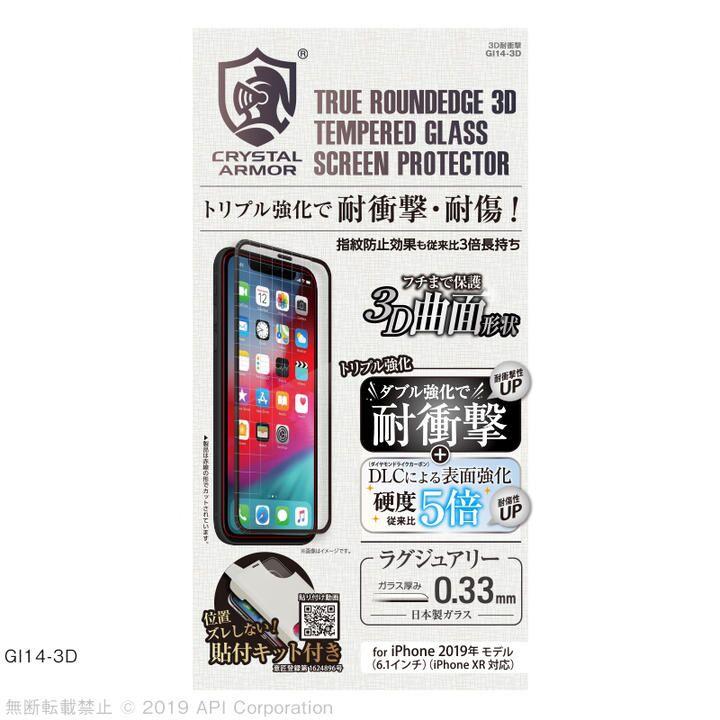 iPhone 11 フィルム クリスタルアーマー 3D耐衝撃ガラス 0.33mm iPhone 11_0