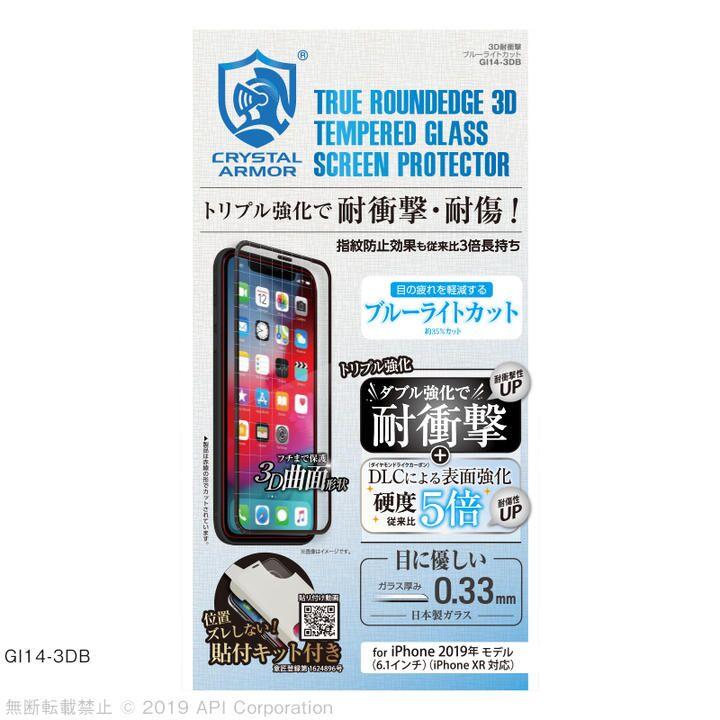 iPhone 11 フィルム クリスタルアーマー 3D耐衝撃ガラス ブルーライトカット  0.33mm iPhone 11_0
