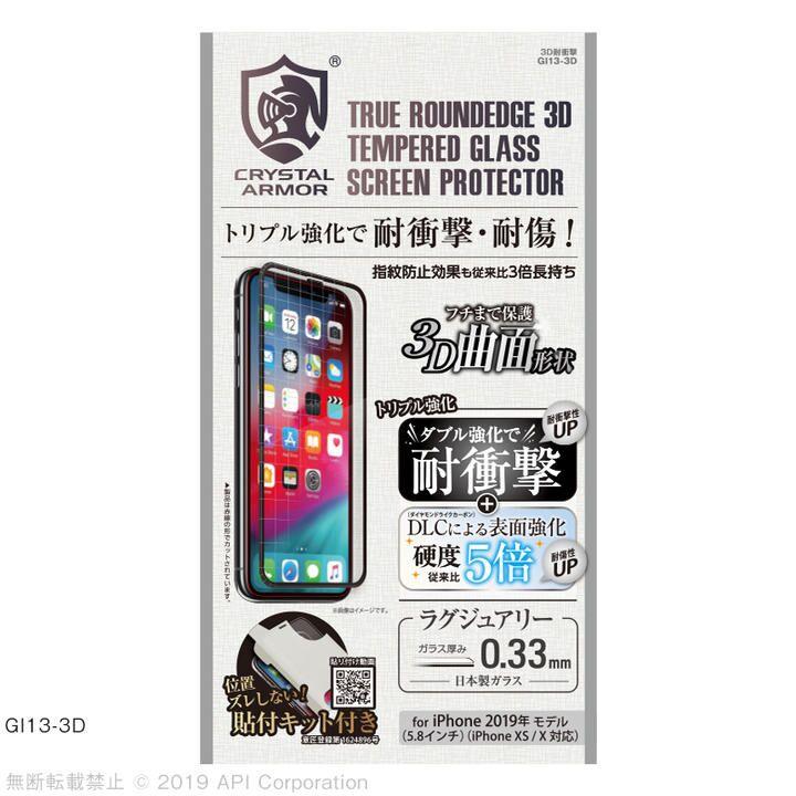クリスタルアーマー 3D耐衝撃ガラス 0.33mm iPhone 11 Pro【9月中旬】_0