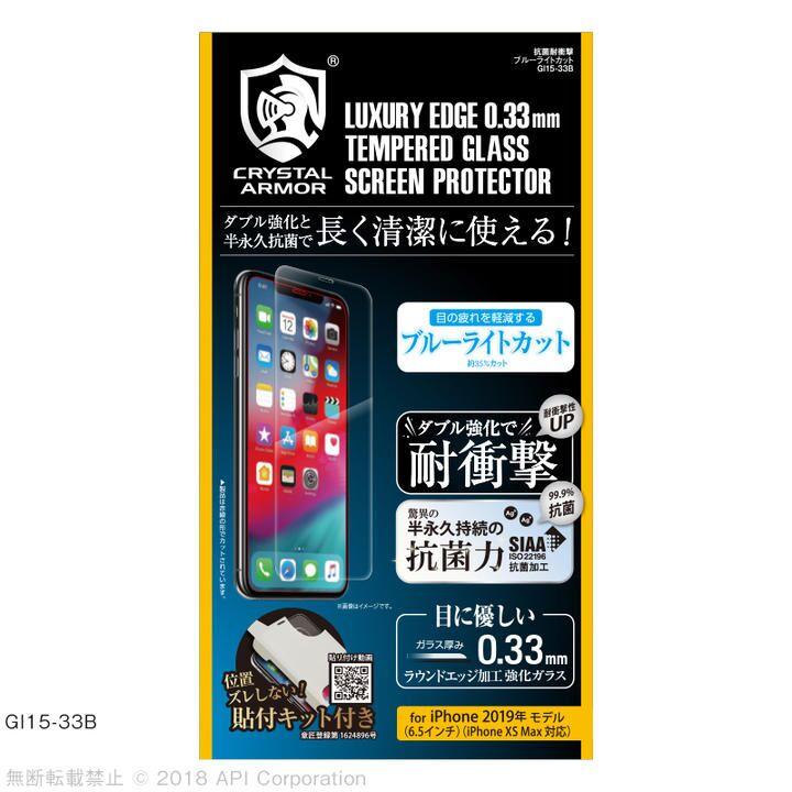 iPhone 11 Pro Max フィルム クリスタルアーマー 抗菌耐衝撃ガラス ブルーライトカット  0.33mm iPhone 11 Pro Max_0