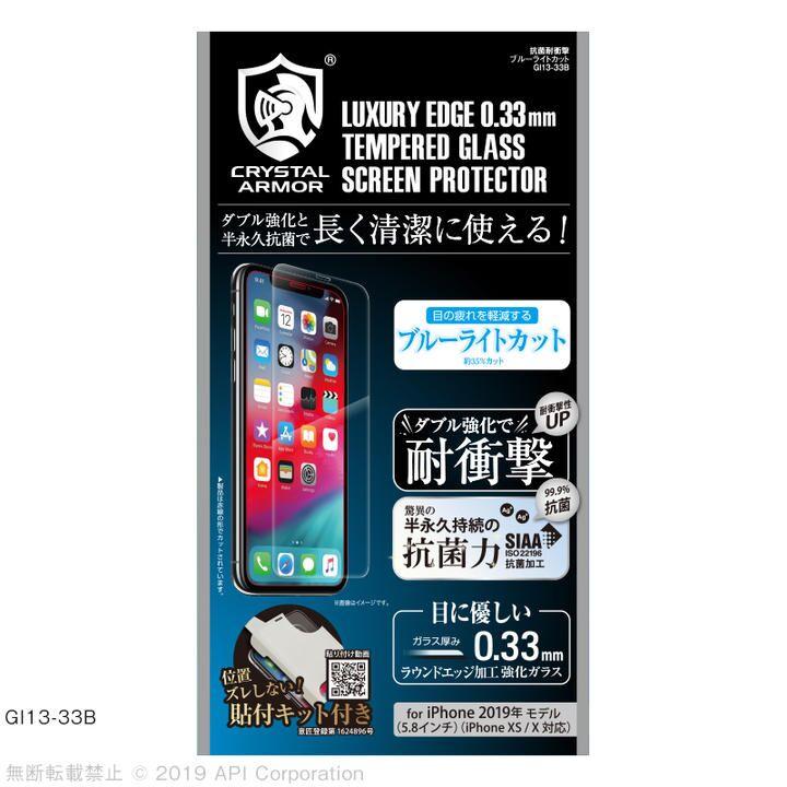 iPhone 11 Pro フィルム クリスタルアーマー 抗菌耐衝撃ガラス ブルーライトカット  0.33mm iPhone 11 Pro_0