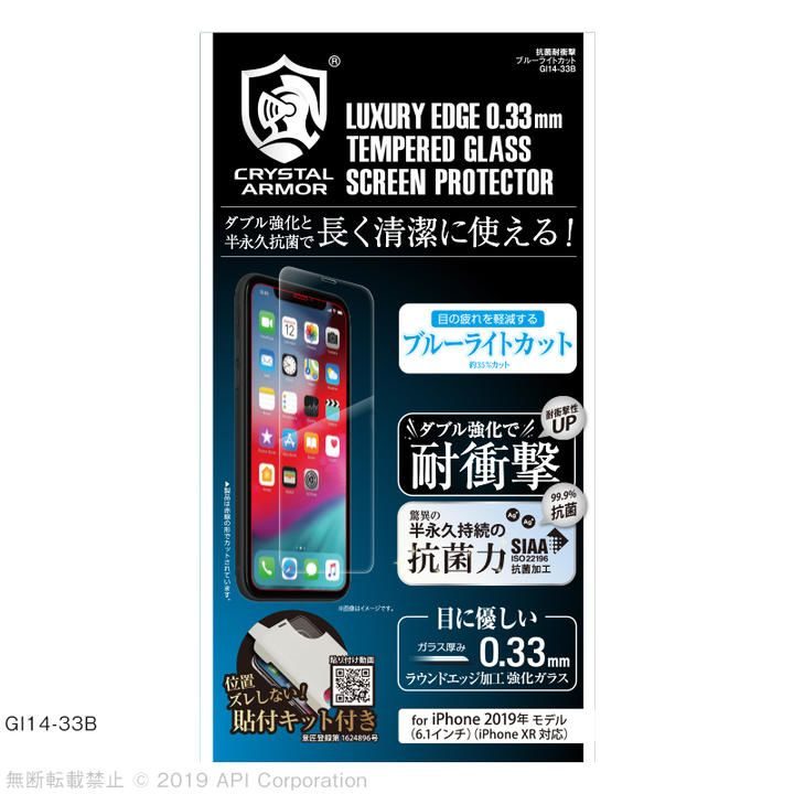 iPhone 11 フィルム クリスタルアーマー 抗菌耐衝撃ガラス ブルーライトカット  0.33mm iPhone 11_0