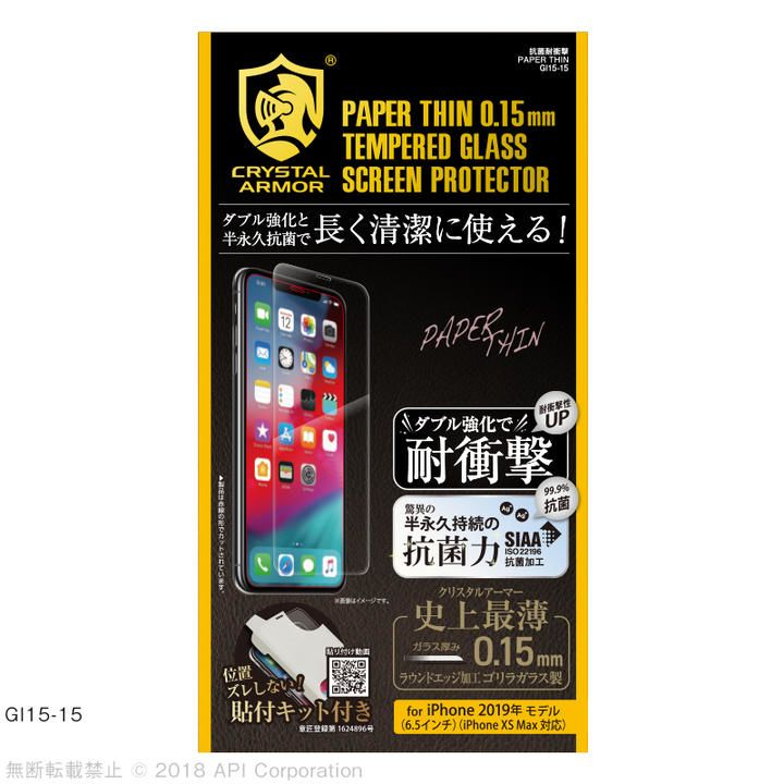 iPhone 11 Pro Max フィルム クリスタルアーマー 抗菌耐衝撃ガラス PAPER THIN 0.15mm iPhone 11 Pro Max_0