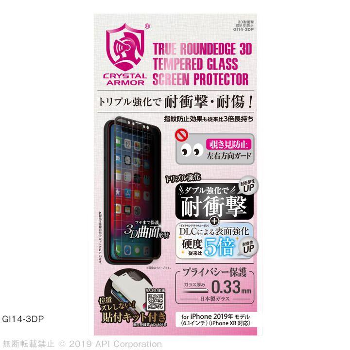 クリスタルアーマー 3D耐衝撃ガラス 覗き見防止  0.33mm iPhone 11_0
