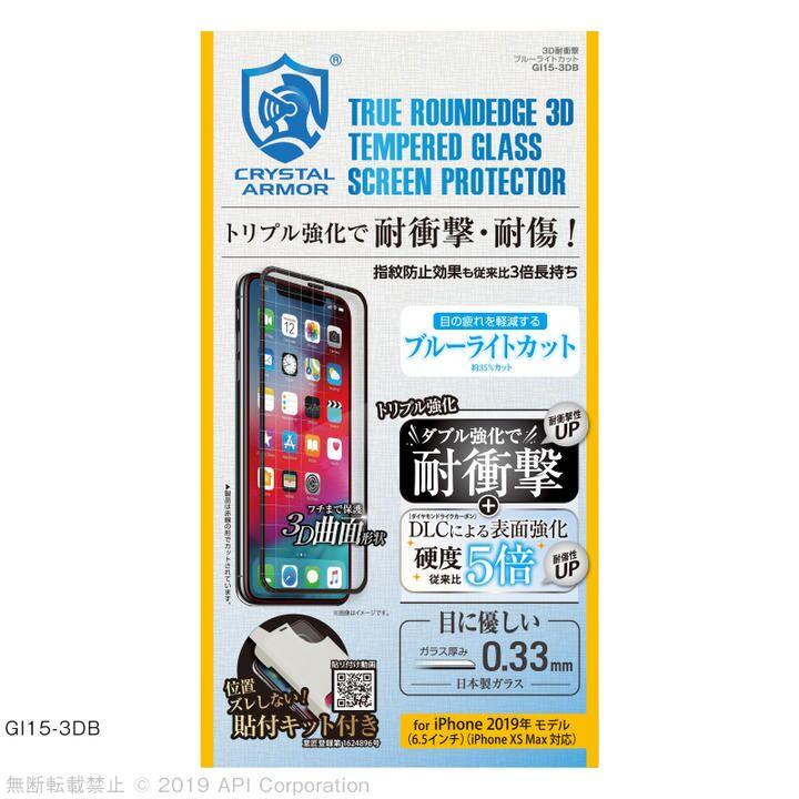 クリスタルアーマー 3D耐衝撃ガラス ブルーライトカット  0.33mm iPhone 11 Pro Max_0