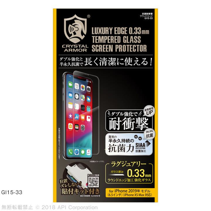 iPhone 11 Pro Max フィルム クリスタルアーマー 抗菌耐衝撃ガラス 0.33mm iPhone 11 Pro Max_0
