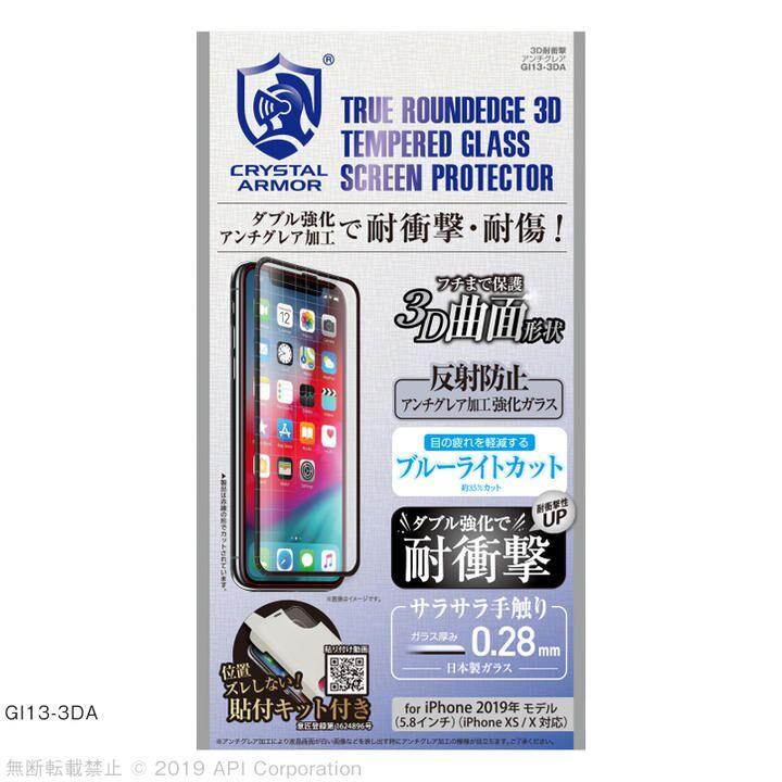 クリスタルアーマー 3D耐衝撃ガラス アンチグレアブルーライトカット 0.28mm iPhone 11 Pro_0