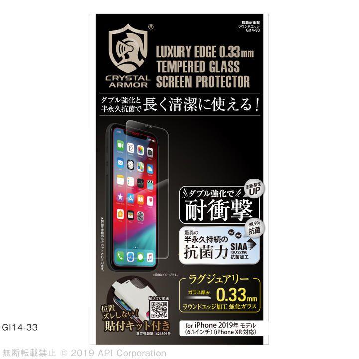 クリスタルアーマー 抗菌耐衝撃ガラス 0.33mm iPhone 11_0