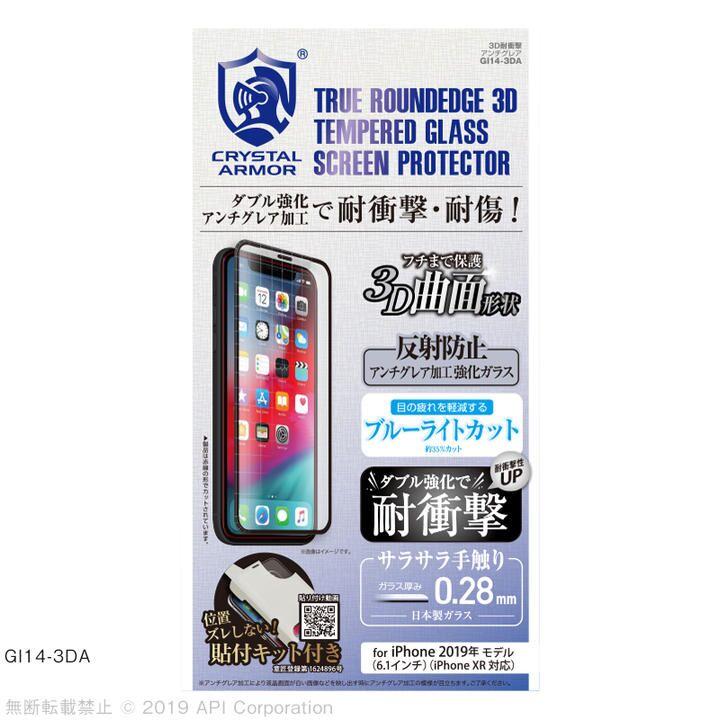 クリスタルアーマー 3D耐衝撃ガラス アンチグレアブルーライトカット 0.28mm iPhone 11_0