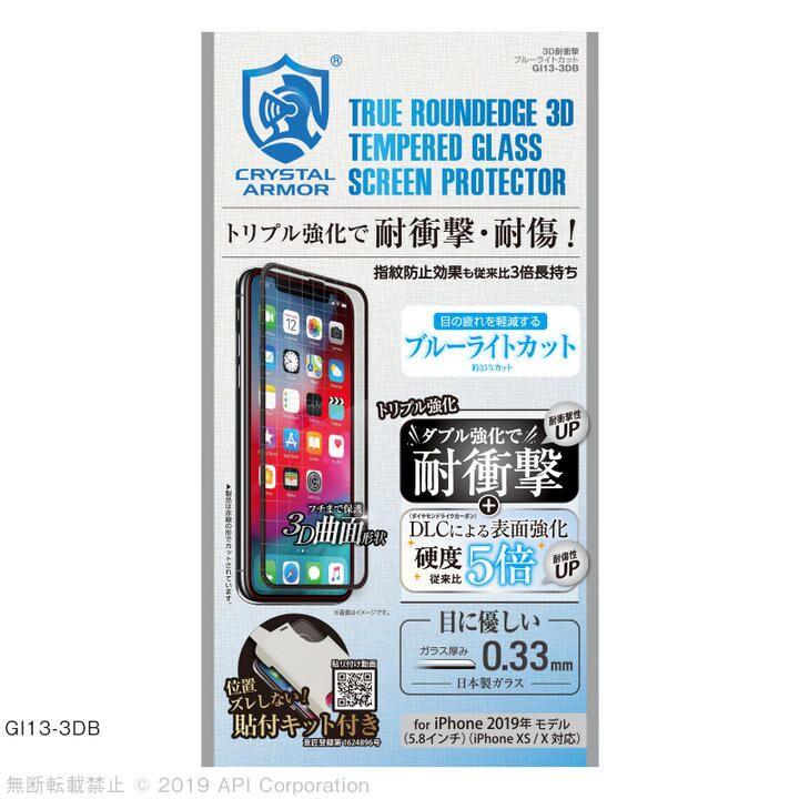 iPhone 11 Pro フィルム クリスタルアーマー 3D耐衝撃ガラス ブルーライトカット  0.33mm iPhone 11 Pro_0