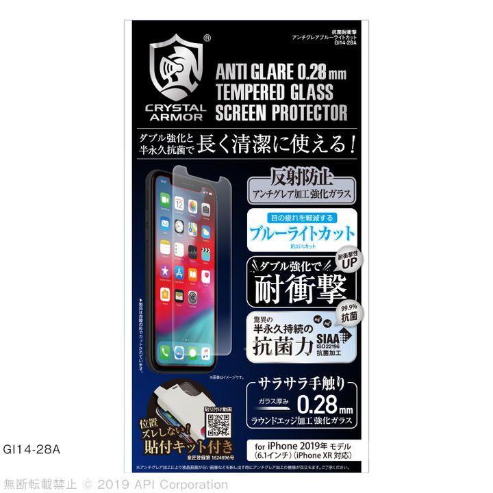 iPhone 11 フィルム クリスタルアーマー 抗菌耐衝撃ガラス アンチグレアブルーライトカット  0.28mm iPhone 11_0