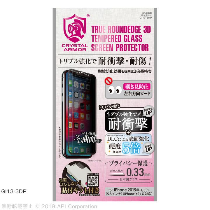 iPhone 11 Pro フィルム クリスタルアーマー 3D耐衝撃ガラス 覗き見防止  0.33mm iPhone 11 Pro_0