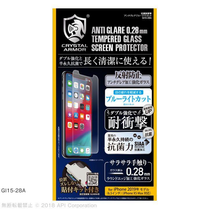 クリスタルアーマー 抗菌耐衝撃ガラス アンチグレアブルーライトカット  0.28mm iPhone 11 Pro Max【9月中旬】_0