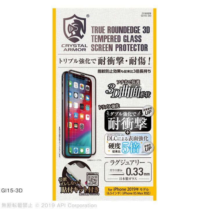 クリスタルアーマー 3D耐衝撃ガラス 0.33mm iPhone 11 Pro Max【9月中旬】_0