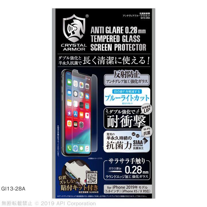 クリスタルアーマー 抗菌耐衝撃ガラス アンチグレアブルーライトカット  0.28mm iPhone 11 Pro【9月中旬】_0