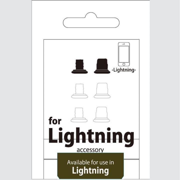 Lightningコネクタ イヤホンジャック保護キャップ スタンダード1_0