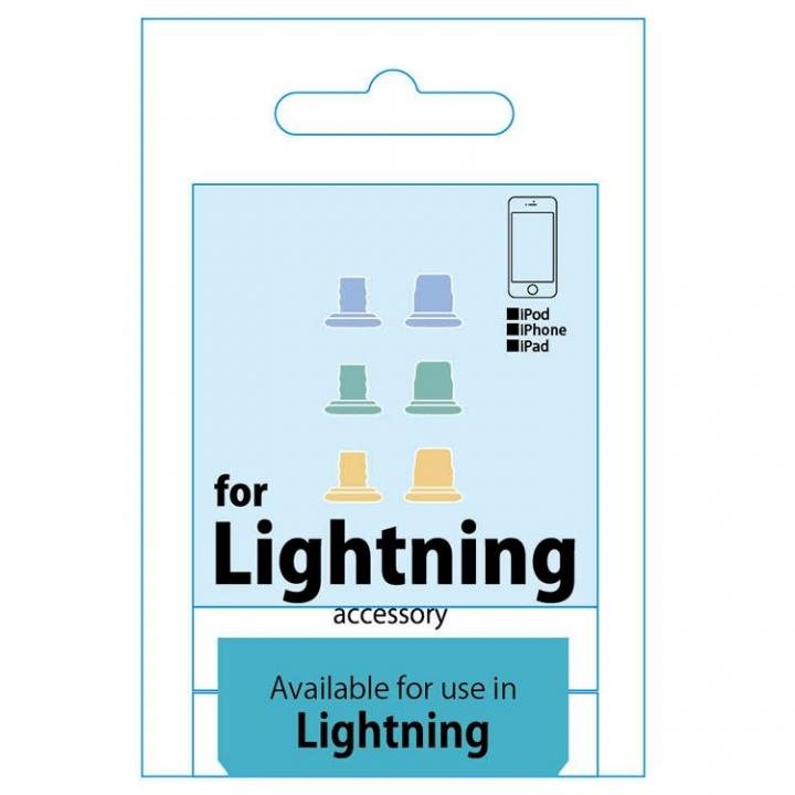 Lightningコネクタ イヤホンジャック保護キャップ カラー2_0