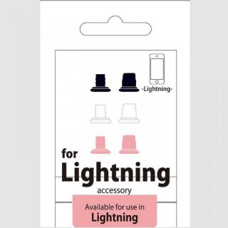 Lightningコネクタ イヤホンジャック保護キャップ カラー1