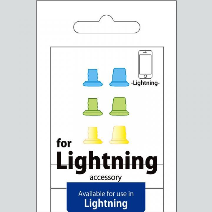 Lightningコネクタ イヤホンジャック保護キャップ クリアカラー2_0